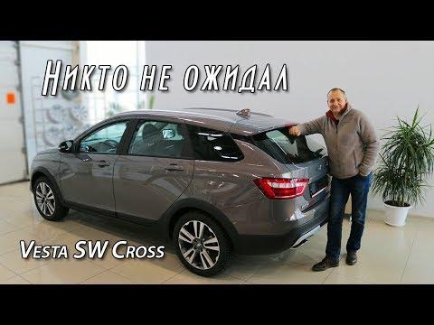 Lada Vesta SW Cross универсал для активного отдыха