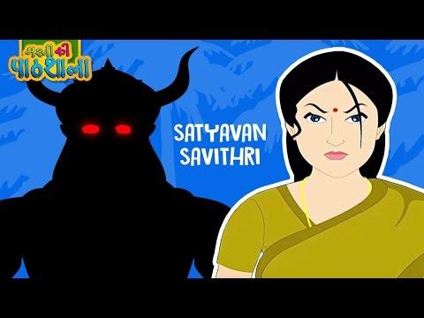 Satyavan Savithri Story | Mahabharat | Animated Cartoon In Hindi | Mahabharat Cartoon Story
