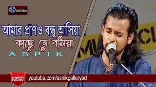 Amar Prano Bondhu Asiya II Ashik II Bangla Song
