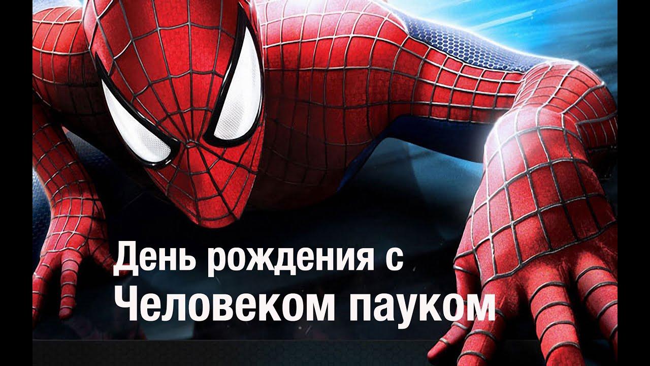 Поздравления с человеком пауком 20