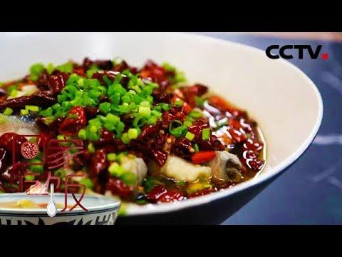 陸綜-回家吃飯-20190705 傳統版水煮魚改良版水煮魚