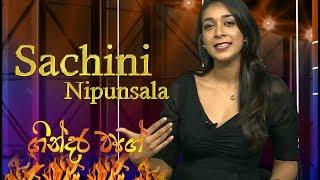 Sachini Nisansala | Gindara Wage - 2019 - 06 - 18
