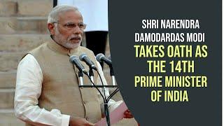 Narendra Modi takes oath as the Prime Minister of India | PMO