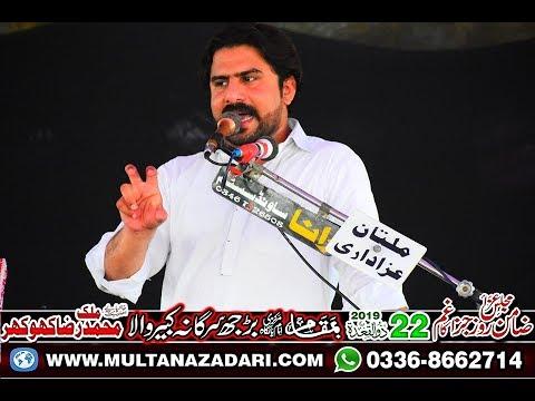 Zakir Shafqat Raza Shafqat I Majlis 22 Ziqad 2019 I Burjh Sargana Kabirwala