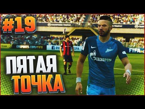 FIFA 17   Карьера за игрока #19 - ПЯТАЯ ТОЧКА