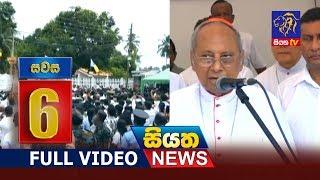 Siyatha News 06.00 PM | 21 - 07 - 2019