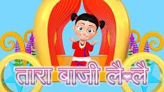 Tara Baji Lai Lai   तारा बाजी लै लै    Nepali Rhymes for Children