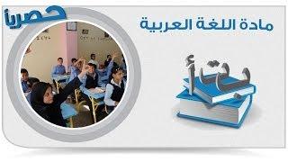 لغة عربية للصف الثالث الإعدادي