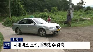 강릉, 시내버스 노선 축소