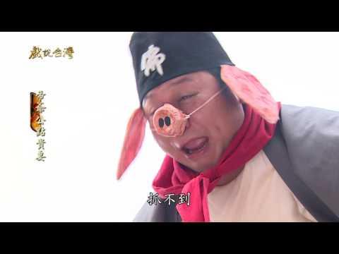 台劇-戲說台灣-帝爺公點貴妻-EP 03