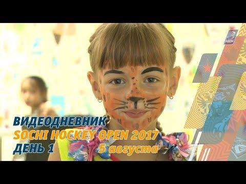 День 1: видеодневник Sochi Hockey Open 2017 / Day 1: 2017 Sochi Hockey Open video diary