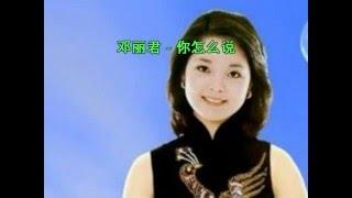 邓丽君-你怎么说 (Sing along with Pinyin & english translation)