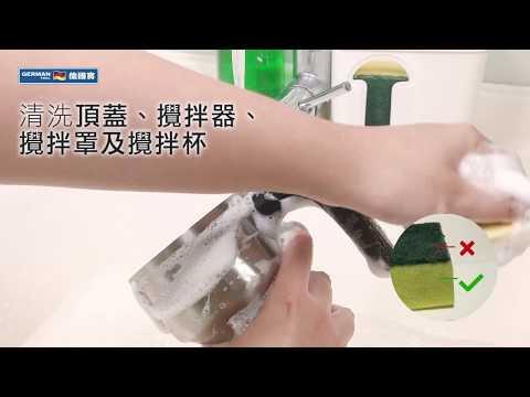 電動奶泡機-IH電磁加熱(MIF-255)清潔小貼士