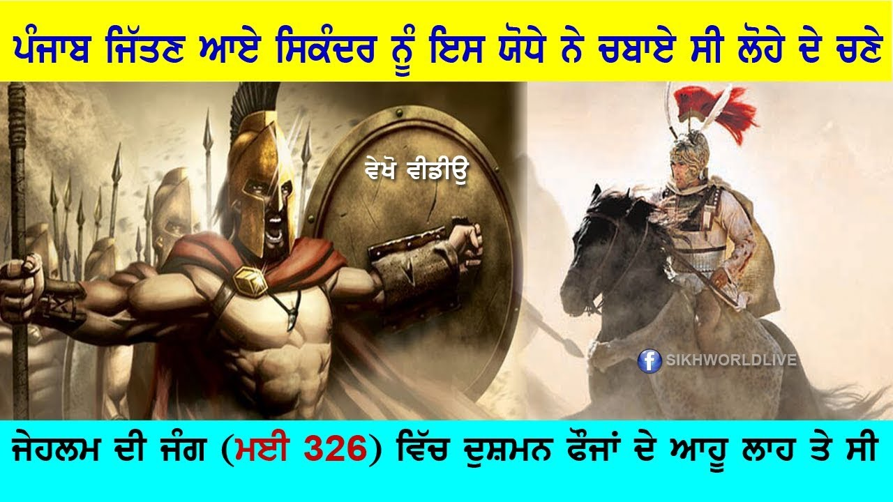 Alexander the Great and Punjabi King PORUS | Battle | Historical facts