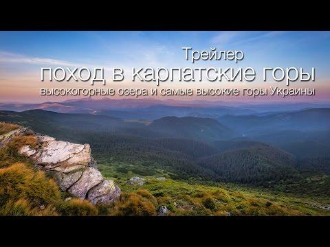 """Трейлер к серии фильмов """"Поход в карпатские горы"""""""
