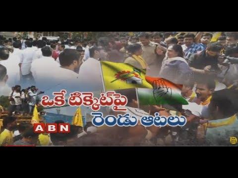 బిక్షపతి యాదవ్ కి టికెట్ ఇవ్వాలని అనుచరుల ఆత్మహత్య యత్నం | Clashes in Mahakutami over MLA Ticket