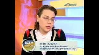 """Координатор """"Донбасс SOS"""": """"В зоне АТО находятся 2 гос. учреждения с детьми"""" :: Всем миром - (видео)"""
