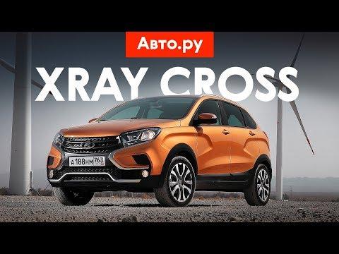 КРОССОВЕР В КВАДРАТЕ: тест нового Lada Xray Cross
