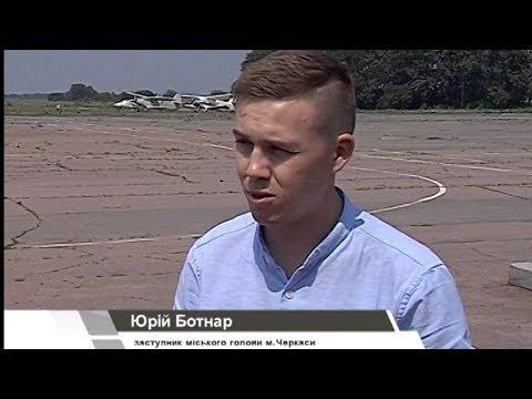 """За сприяння """"Свободи"""" в Черкасах може знов запрацювати аеропорт"""