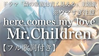 【ウマすぎ注意⚠︎ 】《フル歌詞付》 here comes my love/Mr.children ドラマ「隣の家族は青く見える」主題歌 鳥と馬が歌うシリーズ