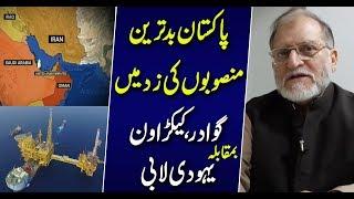 Pakistan will be the target   Orya Maqbool Jan