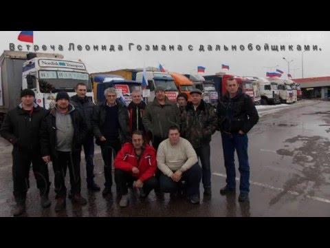 Встреча Леонида Гозмана с дальнобойщиками