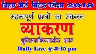 Hindi Vyakaran || Bihar board examination 2019|| VVI Question