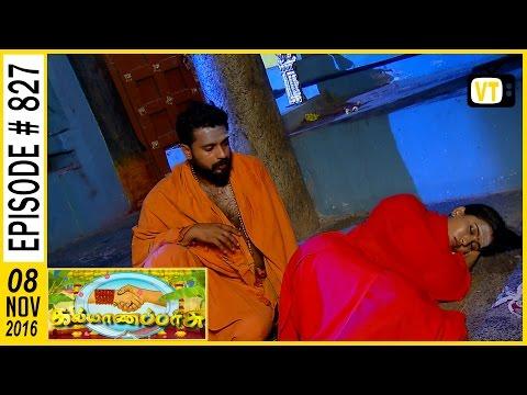 Kalyanaparisu - - கல்யாணபரிசு - Tamil Serial | Sun TV | Episode 827 | 08/11/2016 thumbnail