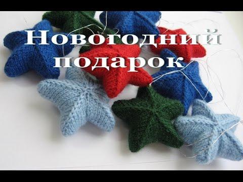 """""""Звезда"""" - елочная игрушка спицами.  Новогодний подарок своими руками! DIY"""