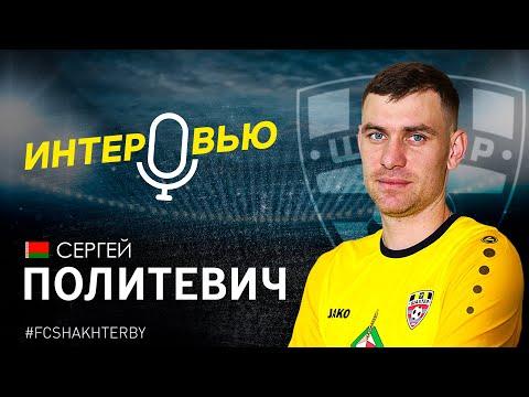 Сергей Политевич: «У клуба максимальные задачи, у меня – тоже»