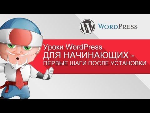 Уроки WordPress для начинающих - первые шаги после установки (Оптимальные Настройки)