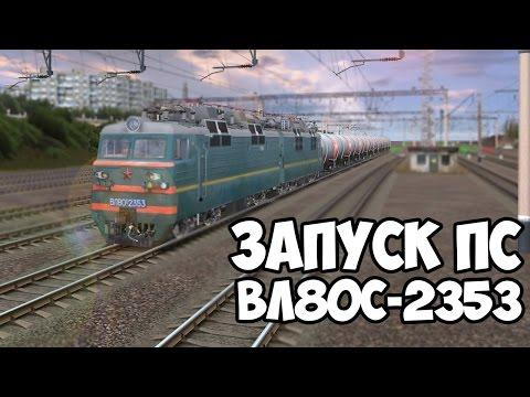 Запуск ПС в Trainz 12 - ВЛ80С-2353