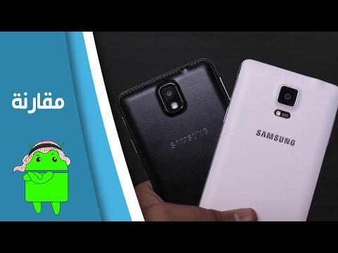 مقارنة بين Galaxy Note 4 و Galaxy Note 3