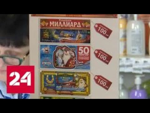 Пенсионерка выиграла полмиллиарда рублей и стала мишенью для вымогателей - Россия 24