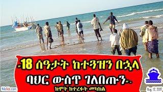 """""""18 ሰዓታት ከተጓዝን በኋላ ባህር ውስጥ ገለበጡን""""- ከሞት ከተረፉት መካከል - Yemen - Saudi - Ethiopia - VOA"""
