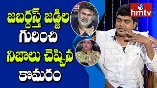 Jabardasth Komaram Reveals Secrets Of Jabardasth Judges | Jabardasth Komaram Interview | hmtv