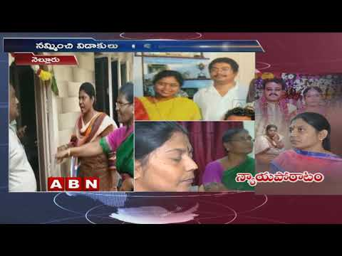 Wife Protest In Front Of Husband House For Justice In Nellore | ABN Telugu