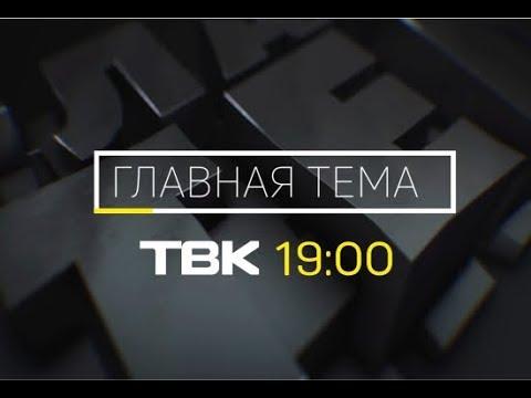 «Главная тема» на ТВК: застройка набережной Енисея в районе торгового центра Комсомолл