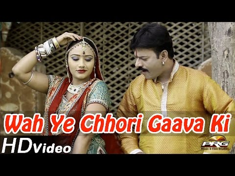 Veer Tejaji Latest Bhajan | Vaye Chhori Gava Ki | Rajasthani Full Hd Video Song | Marwadi New Bhajan video