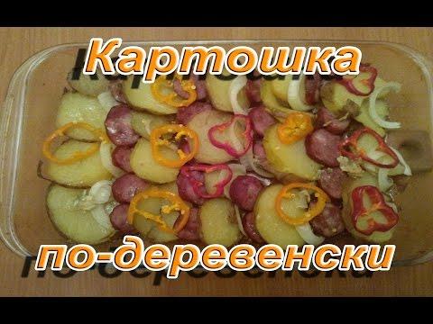 Картошка по-деревенски | Как приготовить быстрый и вкусный ужин