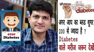 अगर आपका blood sugar 200 से ज्यादा है ? तो आपके शरीर में कौन कौन सी प्रॉब्लम हो सकती है ??