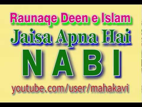 Mahir* Lucknawi - Anjumane Raunaq E Deene Islam - Jaisa Apna Hai Nabi video