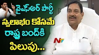 TDP Minister Kala Venkata Rao Comments On Ys Jagan | TDP Vs YCP | NTV