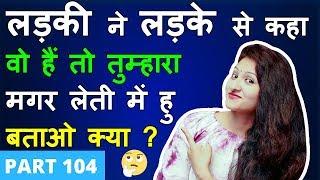 5 मजेदार पहेलियाँ  (Part 104) | Paheliyan in Hindi | RAPID MIND RIDDLES | Hindi Riddle | Rapid Mind