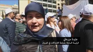 تقرير خاص عن إعتصام موظفي الضمان والإتحاد العمالي في رياض الصلح - سارة طهماز