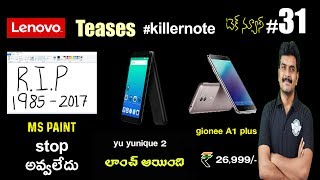 technews # 31 Gionee A1 Plus,Yu Yunique 2,MS Paint,Lenovo Killernote,Onemore earphones etc