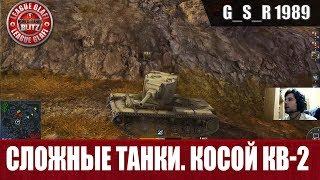 WoT Blitz - Сложные танки.КВ-2 имбушка на курьих ножках - World of Tanks Blitz (WoTB)
