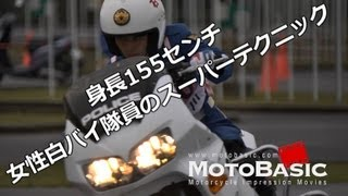身長155センチ・女性白バイ隊員のスーパーテクニック Super technique of Japanese motorcycle police woman with height of 155cm