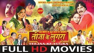 Teeja Ke Lugra - Full Movie - Karan Khan - Seema Sinha - Superhit Chhattisgarhi Movie
