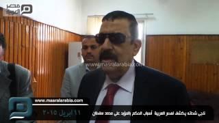 مصر العربية |  ناجى شحاته يكشف لمصر العربية  أسباب الحكم بالمؤبد على محمد سلطان